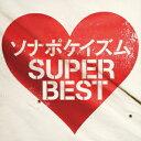 ソナポケイズム SUPER BEST [ ソナーポケット ]