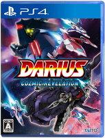 ダライアス コズミックリベレーション 通常版 PS4版