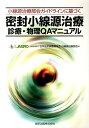 【送料無料】密封小線源治療診療・物理QAマニュアル [ 日本放射線腫瘍学会 ]