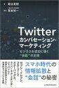 Twitter カンバセーション・マーケティング ビジネスを成功に導く...
