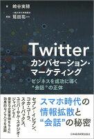 Twitter カンバセーション・マーケティング