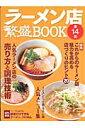 【楽天ブックスならいつでも送料無料】ラーメン店繁盛BOOK(第14集)