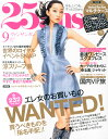 25ans (ヴァンサンカン) 2014年 9月号