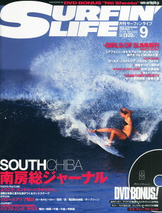 【楽天ブックスならいつでも送料無料】SURFIN' LIFE (サーフィンライフ) 2014年 09月号 [雑誌]