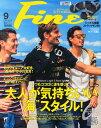 Fine (ファイン) 2014年 09月号 [雑誌]