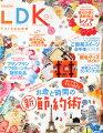 LDK (エル・ディー・ケー) 2014年 09月号 [雑誌]
