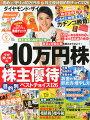 ダイヤモンド ZAi (ザイ) 2014年 09月号 [雑誌]