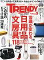 日経 TRENDY (トレンディ) 2014年 09月号 [雑誌]
