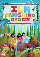 エレ片OMOSHIRO DVD vol.2