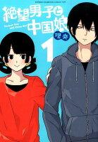 絶望男子と中国娘(1)