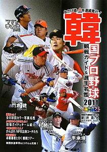 【送料無料】韓国プロ野球観戦ガイド&選手名鑑(2011)