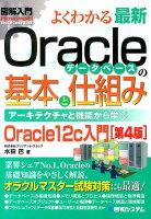 図解入門よくわかる最新Oracleデータベースの基本と仕組み第4版