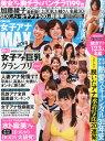 【楽天ブックスならいつでも送料無料】女子アナ MAX (マックス) 2014年 09月号 [雑誌]