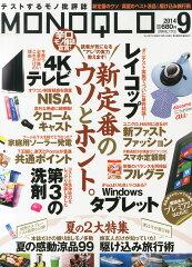 MONOQLO (モノクロ) 2014年 09月号 [雑誌]