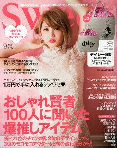 【楽天ブックスならいつでも送料無料】sweet (スウィート) 2014年 09月号 [雑誌]