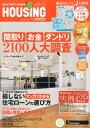 月刊 HOUSING (ハウジング) 2014年 9月号