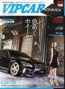 VIP CAR (ビップ カー) 2014年 9月号
