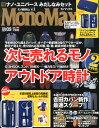 Mono Max (モノ・マックス) 2014年 9月号