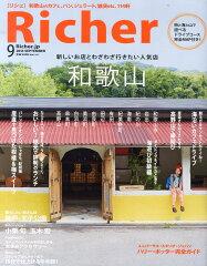 【楽天ブックスならいつでも送料無料】Richer (リシェ) 2014年 09月号 [雑誌]