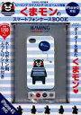 SPRiNG特別編集 ビーミング ライフストア by ビームス特製くまモンのスマートフォンケースBOOK iPhone4S対応