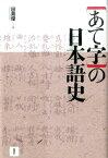 「あて字」の日本語史 [ 田島優 ]