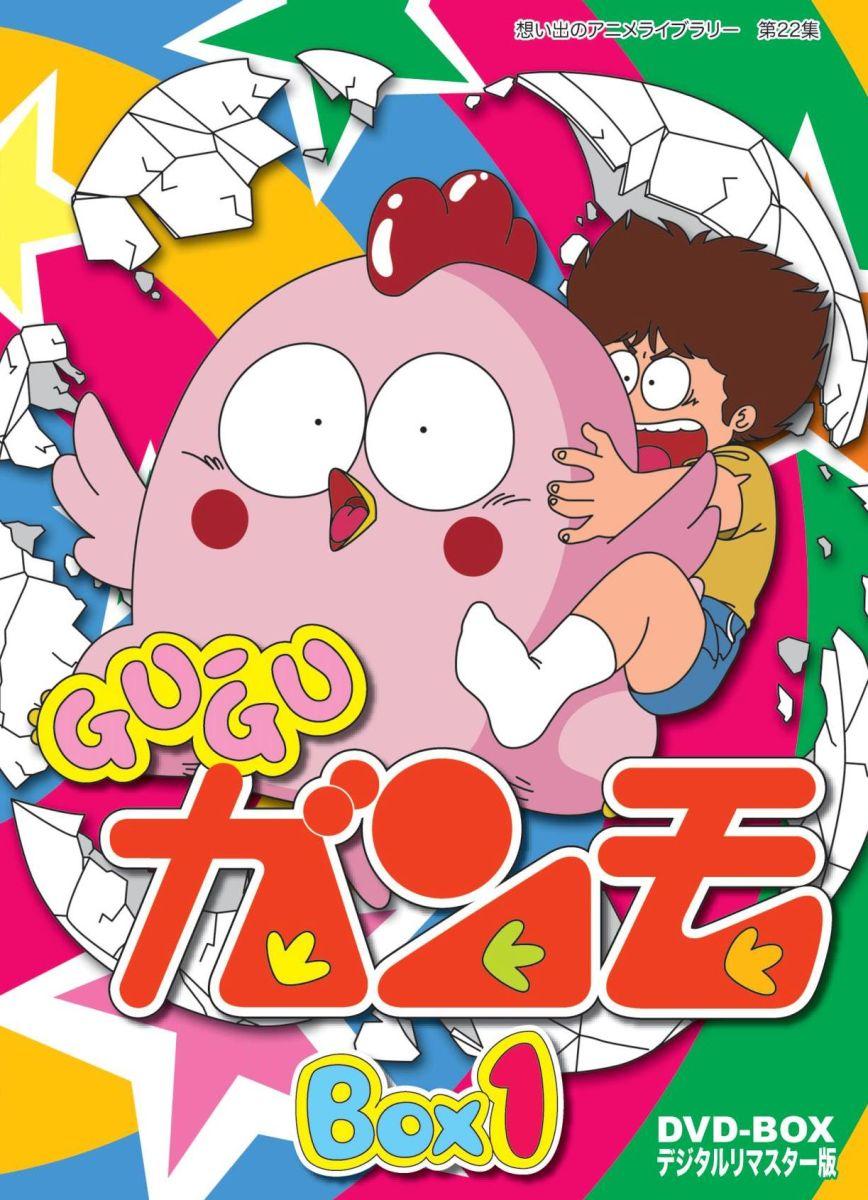 Gu-Guガンモ デジタルリマスター版 DVD-BOX1画像