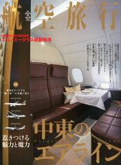 航空旅行 2014年 09月号 [雑誌]