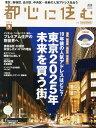 都心に住む by SUUMO (バイ スーモ) 2014年 9月号