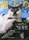 猫びより 2014年9月号
