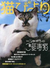 【楽天ブックスならいつでも送料無料】猫びより 2014年 09月号 [雑誌]
