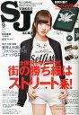 street Jack (ストリートジャック) 2014年 09月号 [雑誌]