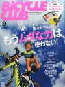 BiCYCLE CLUB (バイシクル クラブ) 2014年 9月号