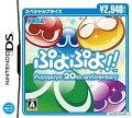 ぷよぷよ!!スペシャルプライス DS版の画像