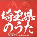 埼玉県のうた [ はなわ ]