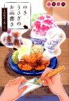 ゆきうさぎのお品書き 8月花火と氷いちご (集英社オレンジ文庫) [ 小湊悠貴 ]