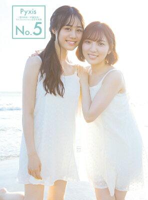 Pyxis(豊田萌絵×伊藤美来) 5th Anniversary記念写真集 「No.5」