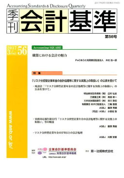 季刊会計基準(第56号(2017 3)) 特集:「リスク分担型企業年金の会計処理等に関する実務上の取扱 [ 財務会計基準機構 ]