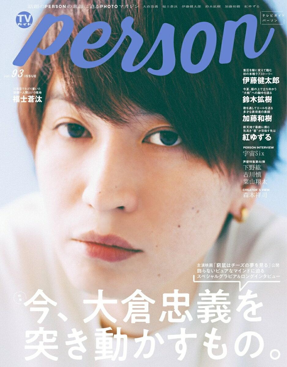 TVガイドPERSON(vol.93) 話題のPERSONの素顔に迫るPHOTOマガジン 特集:今、大倉忠義を突き動かすもの。 (TOKYO NEWS MOOK)