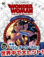 【バーゲン本】DCコミックス ワンダーウーマンカラーリングブック