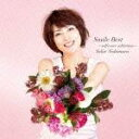 Smile Best 〜selfcover collection〜(2CD) [ 西村由紀江 ]