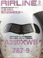 AIRLINE (エアライン) 2014年 09月号 [雑誌]