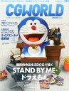 CG WORLD (シージー ワールド) 2014年 09月号 [雑誌]