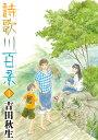 詩歌川百景(1) (flowers コミックス) [ 吉田 秋生 ]
