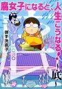 楽天ブックスで買える「腐女子になると、人生こうなる!〜底〜 (IDコミックス ZERO-SUMコミックス) [ 御手洗直子 ]」の画像です。価格は928円になります。