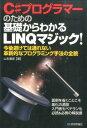 C#プログラマーのための基礎からわかるLINQマジック! 今後避けては通れない革新的なプログラミング手法の全 [ 山本康彦 ]