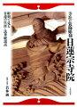 寺社の装飾彫刻日蓮宗寺院