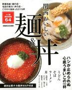 関西おいしい麺&丼