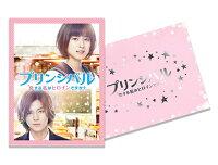 映画「プリンシパル〜恋する私はヒロインですか?〜」(DVD豪華版)