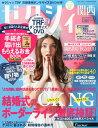 ゼクシィ関西 2014年9月号