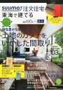 SUUMO注文住宅 東海で建てる 2014年 9月号
